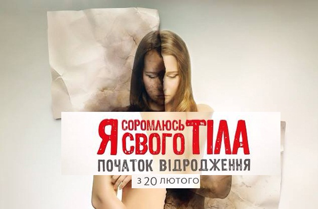 Embarrassing Bodies, Я соромлюсь свого тіла, Я стыжусь своего тела,